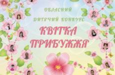 В Баштанці пройшов конкурс «Квітка Прибужжя»