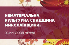 Нематеріальна культурна спадщина Миколаївщини: осінні досягнення