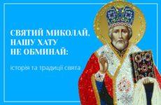 «Святий Миколай, нашу хату не обминай»: історія та традиції свята