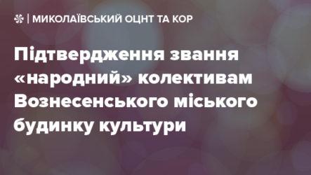 Підтвердження звання «народний» колективам Вознесенського міського будинку культури