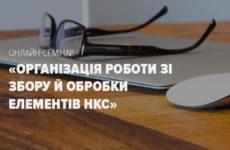 Онлайн-семінар для працівників клубних закладів культури області