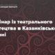 Семінар із театрального мистецтва в Казанківському районі