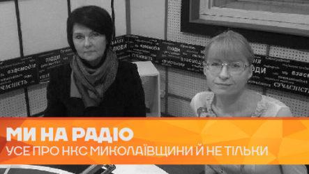 Усе про НКС Миколаївщини й не тільки в ефірі радіо «Миколаїв»