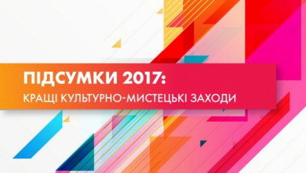 Підсумки 2017: кращі культурно-мистецькі заходи