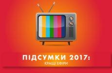 Підсумки 2017 року: кращі ефіри