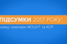 Підсумки 2017 року: кращі семінари