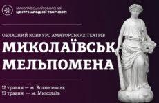 Обласний конкурс аматорських театрів «Миколаївська Мельпомена»