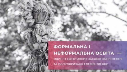 «Освіта НКС»: новий веб-проект про нематеріальну культурну спадщину