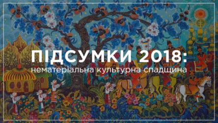 Підсумки 2018: нематеріальна культурна спадщина