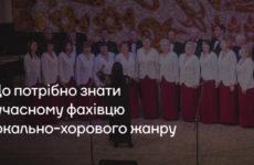 Що потрібно знати сучасному фахівцю вокально-хорового жанру