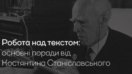 Робота над текстом: основні поради від Костянтина Станіславського