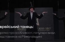 Єврейський танець: коротко про особливості, популярні види, представників на Миколаївщині