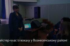 Майстер-клас із вокалу у Вознесенському районі