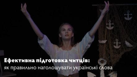 Ефективна підготовка читців: як правильно наголошувати українські слова