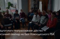 Як підготувати театралізоване дійство — практичний семінар на базі Новоодеського РБК