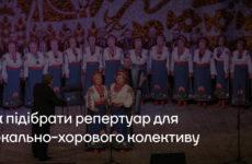 Як підібрати репертуар для вокально-хорового колективу