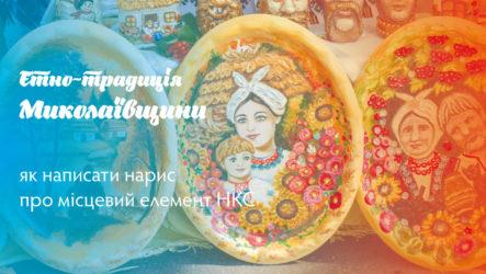 «Етно-традиція Миколаївщини»: як написати нарис про місцевий елемент НКС