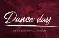 Уже час реєструватися на Всеукраїнський хореографічний конкурс «Dance day» 19–21.06