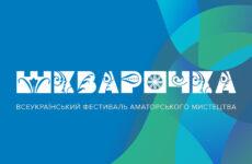 Запрошуємо на Всеукраїнський фестиваль аматорського мистецтва «Шкварочка»