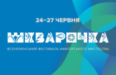 Запрошуємо на Всеукраїнський фестиваль аматорського мистецтва «Шкварочка» 24–27.06