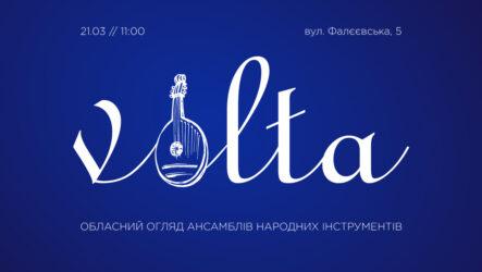 Відкрито реєстрацію на обласний огляд «Volta» 21.03