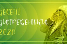 Запрошуємо на обласний конкурс «Веселі витребеньки» 22.03