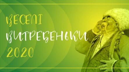 Запрошуємо на обласний конкурс «Веселі витребеньки» 14.06