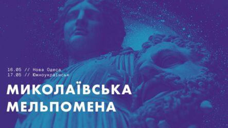 Обласний театральний конкурс «Миколаївська Мельпомена» 16–17.05