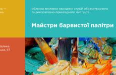 Обласна виставка «Майстри барвистої палітри»