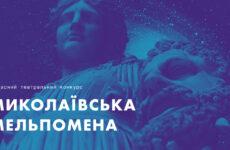 Обласний театральний конкурс «Миколаївська Мельпомена» 3–4.10