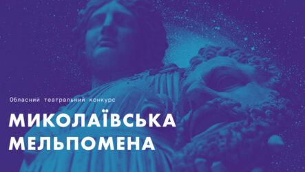 Обласний театральний конкурс «Миколаївська Мельпомена» 21–22.11