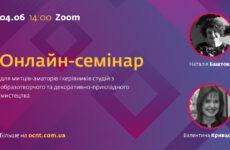 Онлайн-семінар для митців-аматорів і керівників студій з образотворчого та декоративно-прикладного мистецтва 04.06