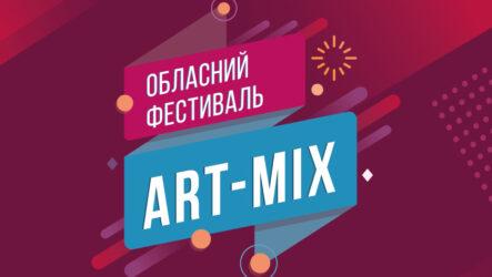 Фінал «Art-mix»: де й коли, карантинні вимоги, підсумки відбіркового туру
