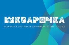 Запрошуємо на Відкритий фестиваль аматорського мистецтва «Шкварочка»