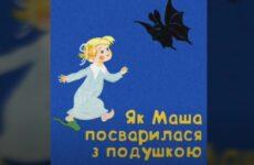 Казки мого дитинства. Оксана Павлухіна — «Як Маша посварилася з подушкою»