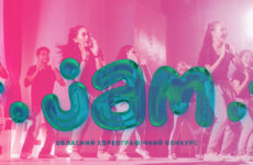 Обласний хореографічний конкурс «Jam» 14.11