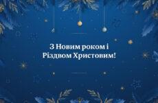 Вітаємо з прийдешніми новорічно-різдвяними святами