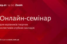 Обласний онлайн-семінар для керівників творчих колективів клубних закладів 29.01