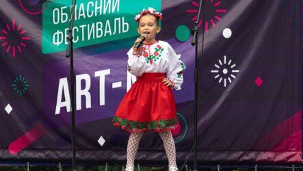 Запрошуємо на щорічний обласний фестиваль дитячої творчості «Art-mix» 5.06