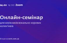 Обласний онлайн-семінар для керівників вокально-хорових колективів клубних закладів 24.02