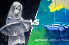 Обираємо разом з «Диптих-art»: живопис або графіка
