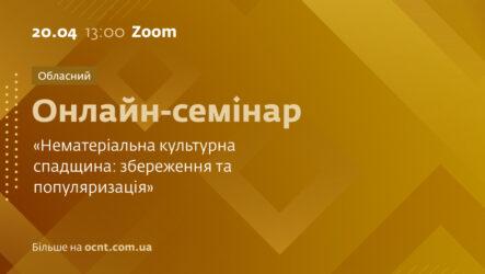Обласний семінар «Нематеріальна культурна спадщина: збереження та популяризація» 20.04