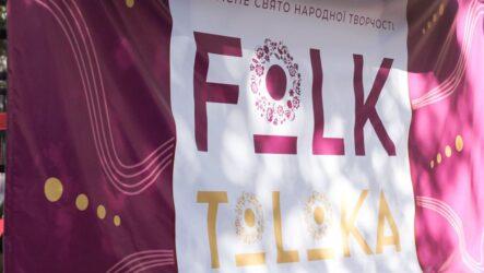 Анонс обласного  свята «Folk-toloka 2021»