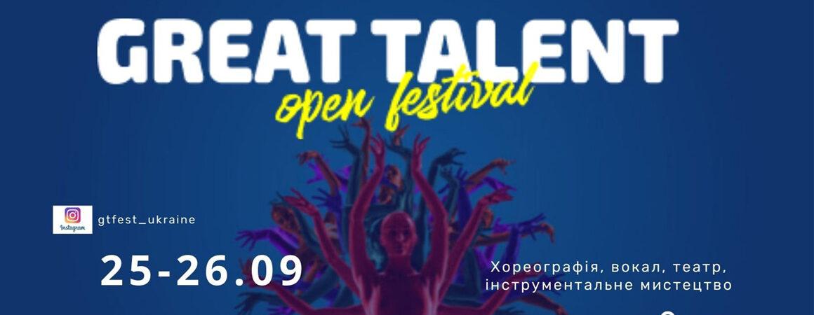 Реєстрація на участь у Всеукраїнському дитячо-юнацькому фестивалі-конкурсі мистецтв Great talent