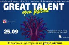 Запрошуємо взяти участь у Всеукраїнському дитячо-юнацькому фестивалі-конкурсі мистецтв Great talent 25-26 вересня 2021 року